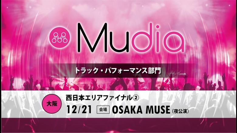 Mudia(トラック・パフォーマンス部門)「西日本エリアファイナル②」