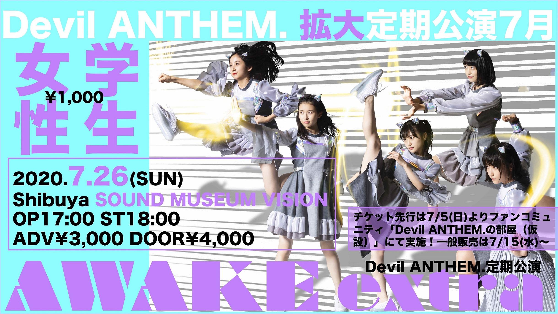 【一般販売】Devil ANTHEM.拡大定期公演7月「AWAKE extra」