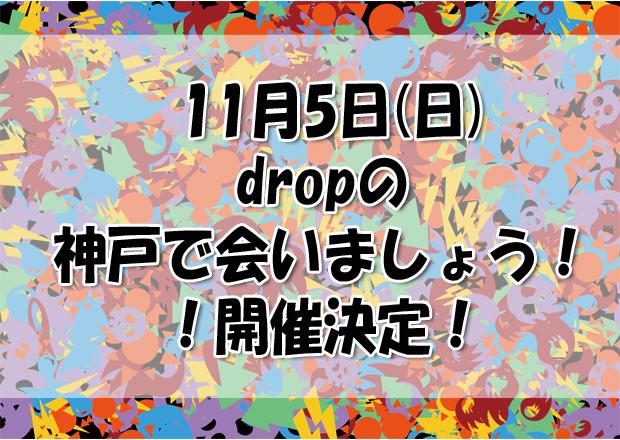 dropの神戸で会いましょう!