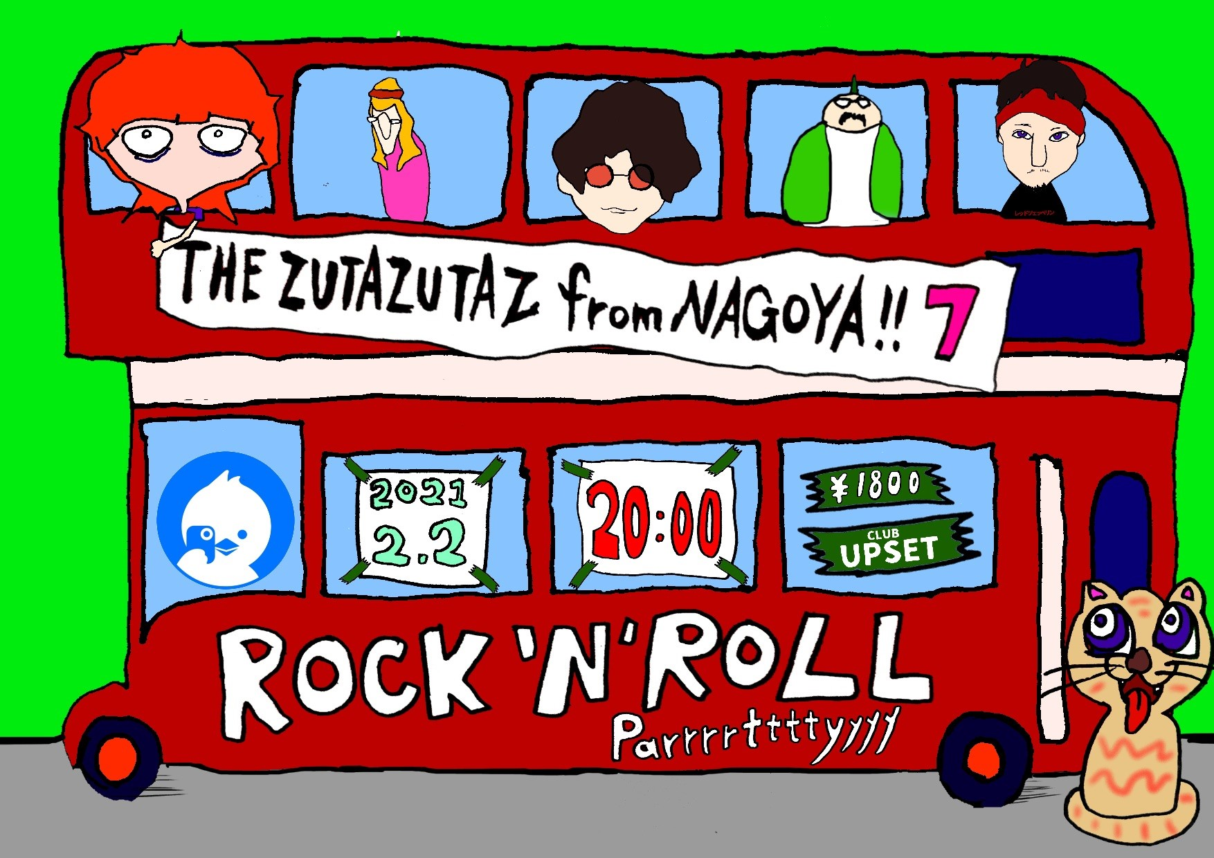 THE ZUTAZUTAZ from NAGOYA -vol.7 投げ銭