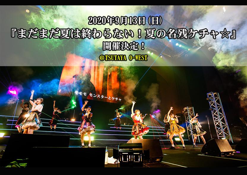 9月13日(日) 『まだまだ夏は終わらない!夏の名残ケチャ☆』