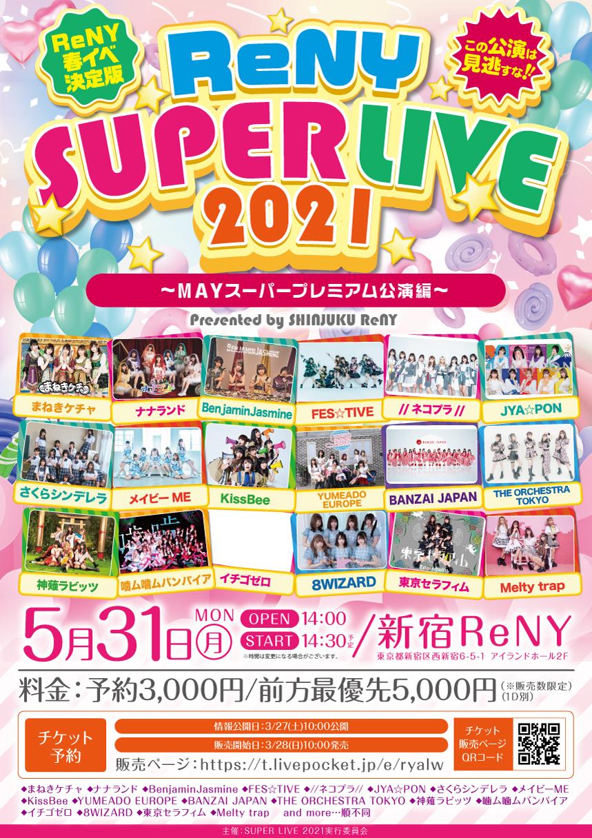 「ReNY SUPER LIVE 2021」Presented by SHINJUKU ReNY~MAYスーパープレミアム公演編~