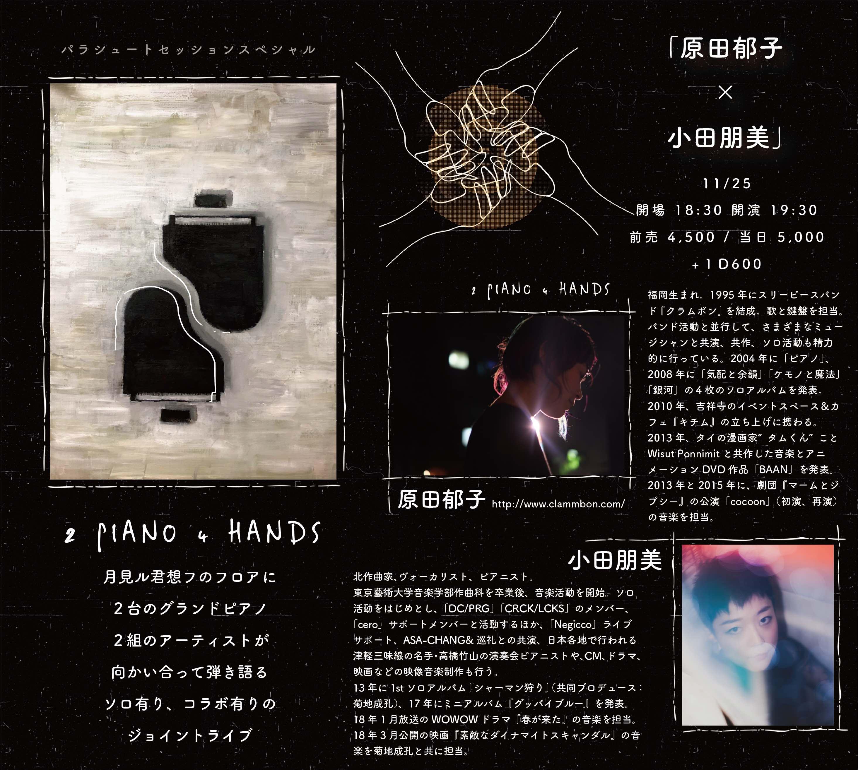 2 PIANO 4 HANDS 原田郁子 x 小田朋美