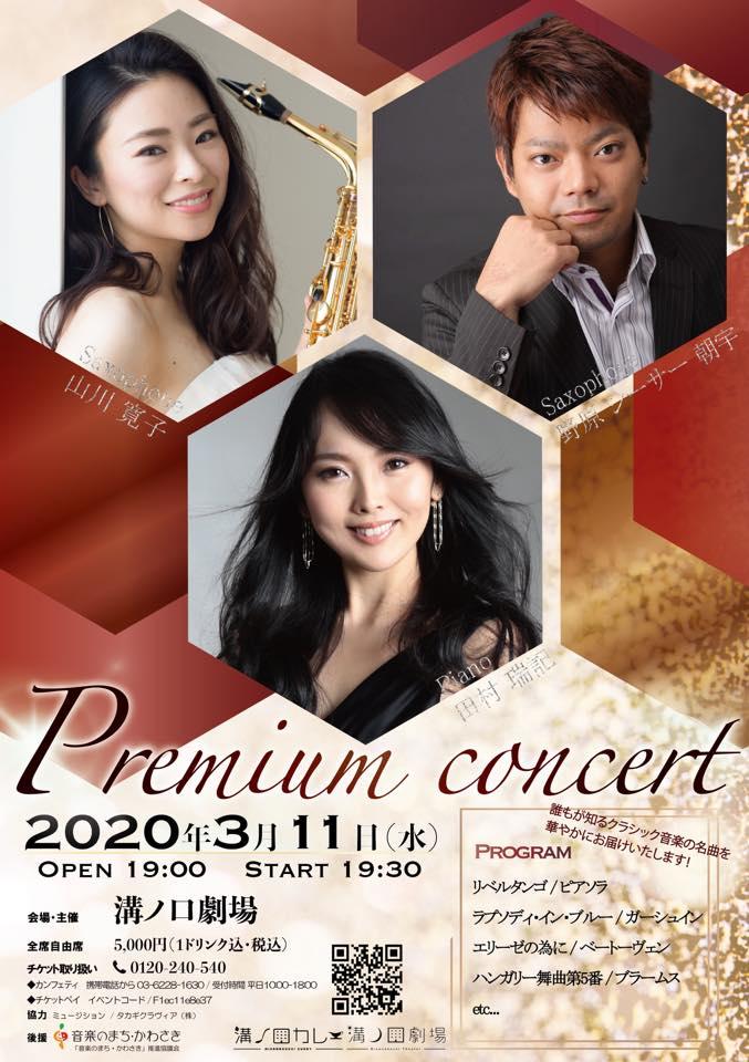 みぞげきclassics vol.4 【Premium concert】サポーターチケット