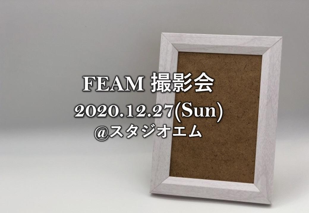 スタジオエム FEAMユニット撮影会
