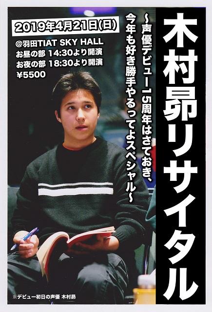 木村昴リサイタル~声優デビュー15周年はさておき、今年も好き勝手やるってよスペシャル~