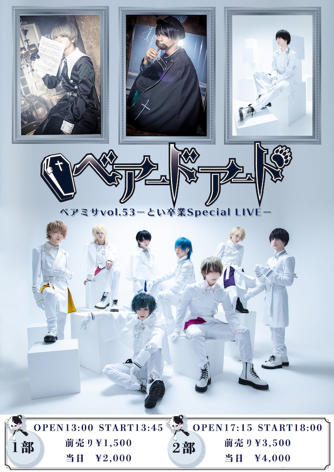 『ベアミサ vol.53ーとい卒業Special LIVEー(2部)』(ベアードアード単独定期公演)