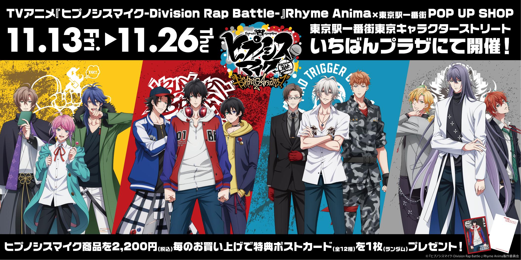 【11月24日(火)】TVアニメ『ヒプノシスマイク-Division Rap Battle-』Rhyme Anima ×東京駅一番街 POP UP SHOP