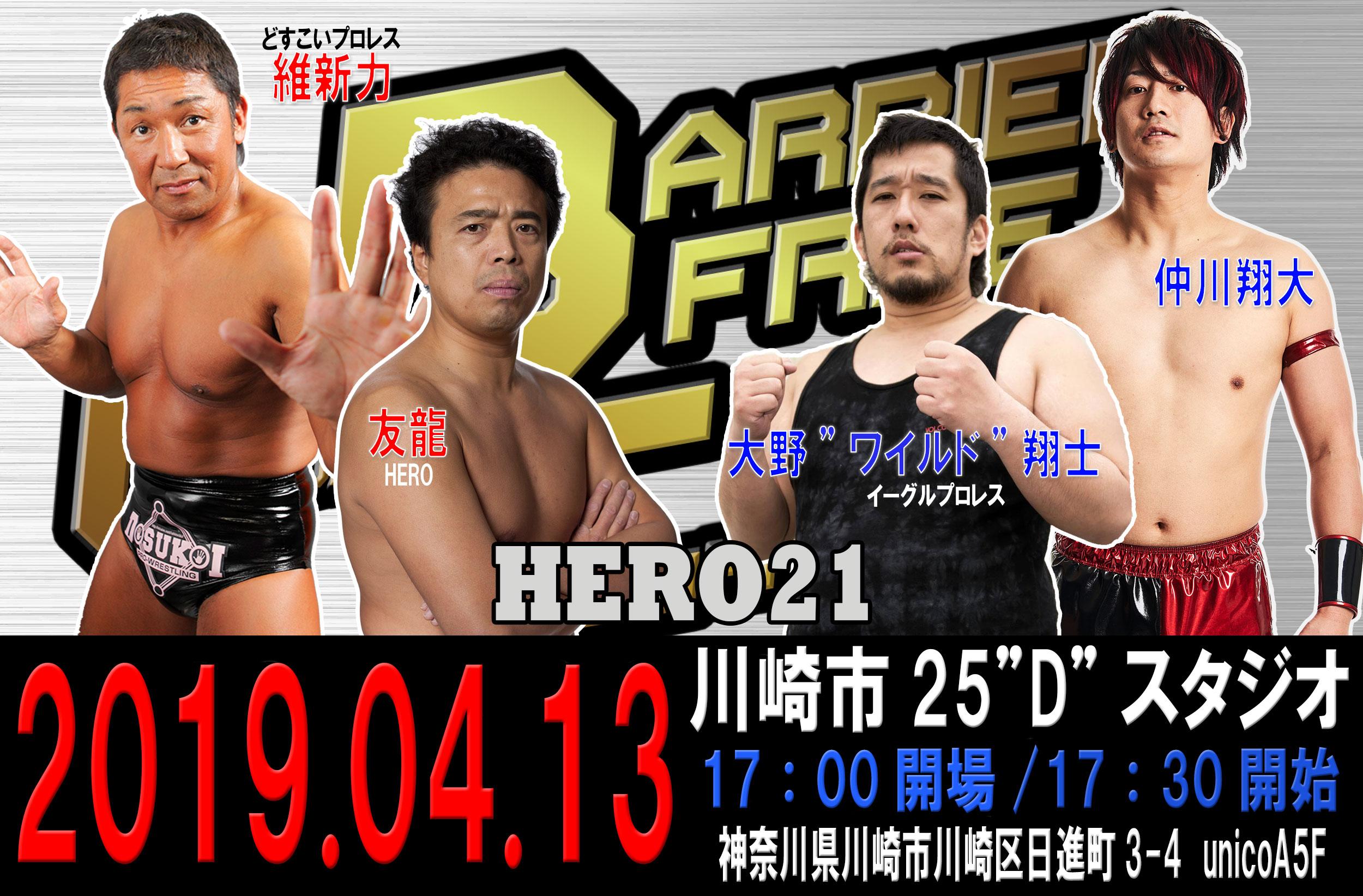 HERO21~WBC開幕戦~