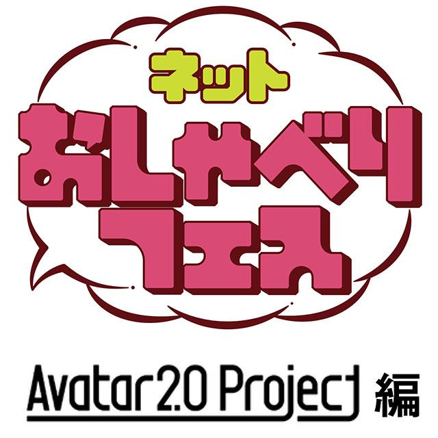 ネットおしゃべりフェス AVATAR 2.0 Project編