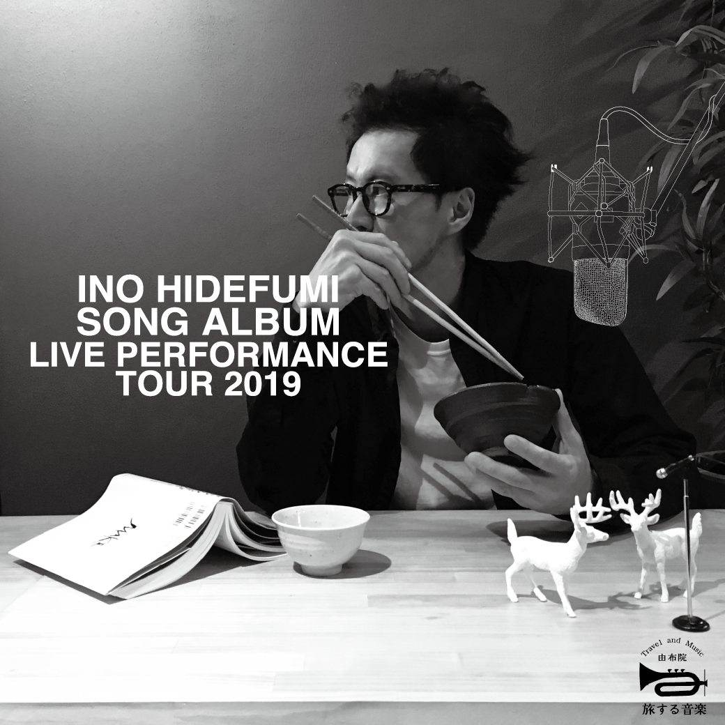 "旅する音楽 presents INO HIDEFUMI ""SONG ALBUM LIVE PERFORMANCE TOUR 2019""  福岡公演"