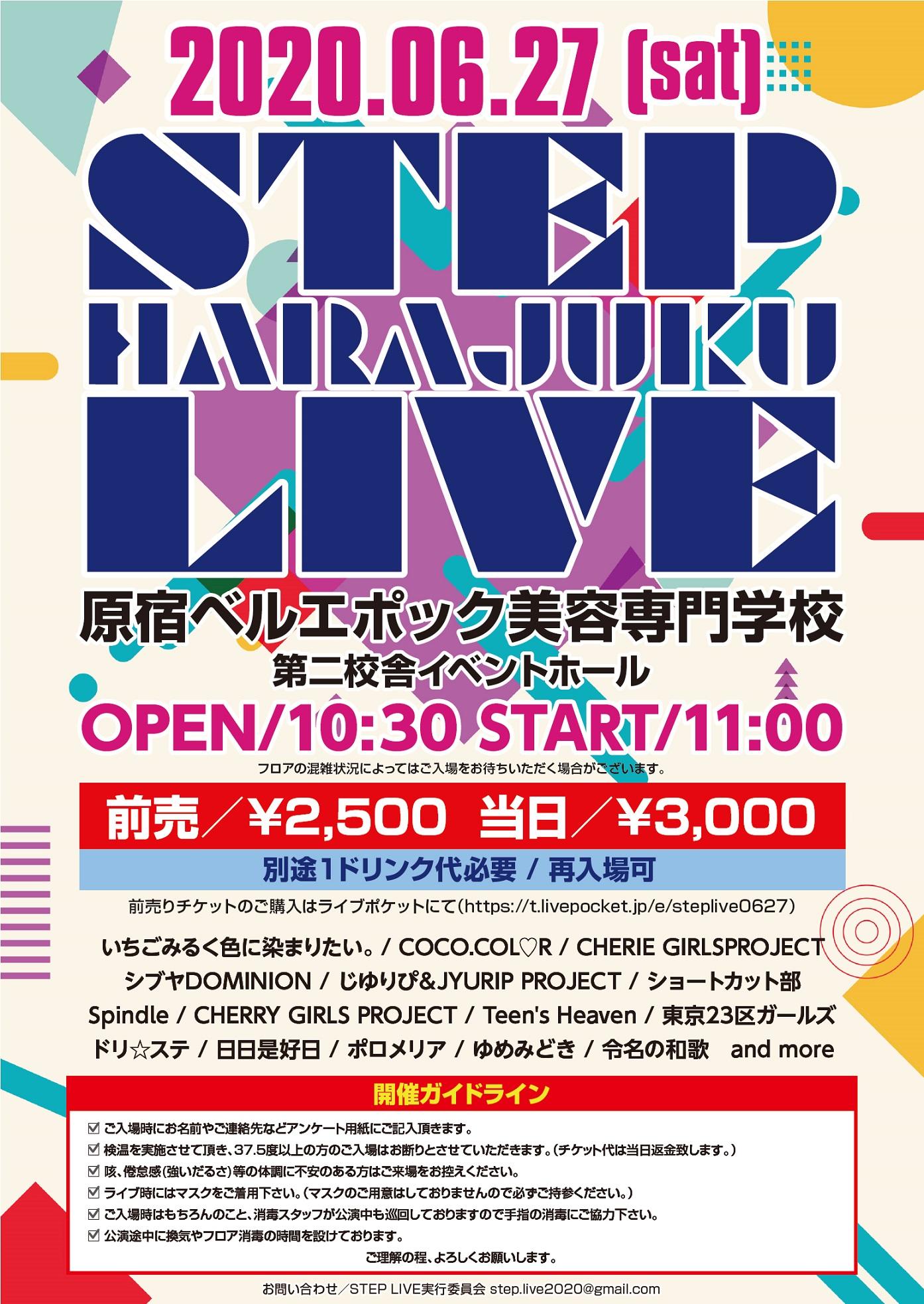 harajuku STEP LIVE@原宿ベルエポック
