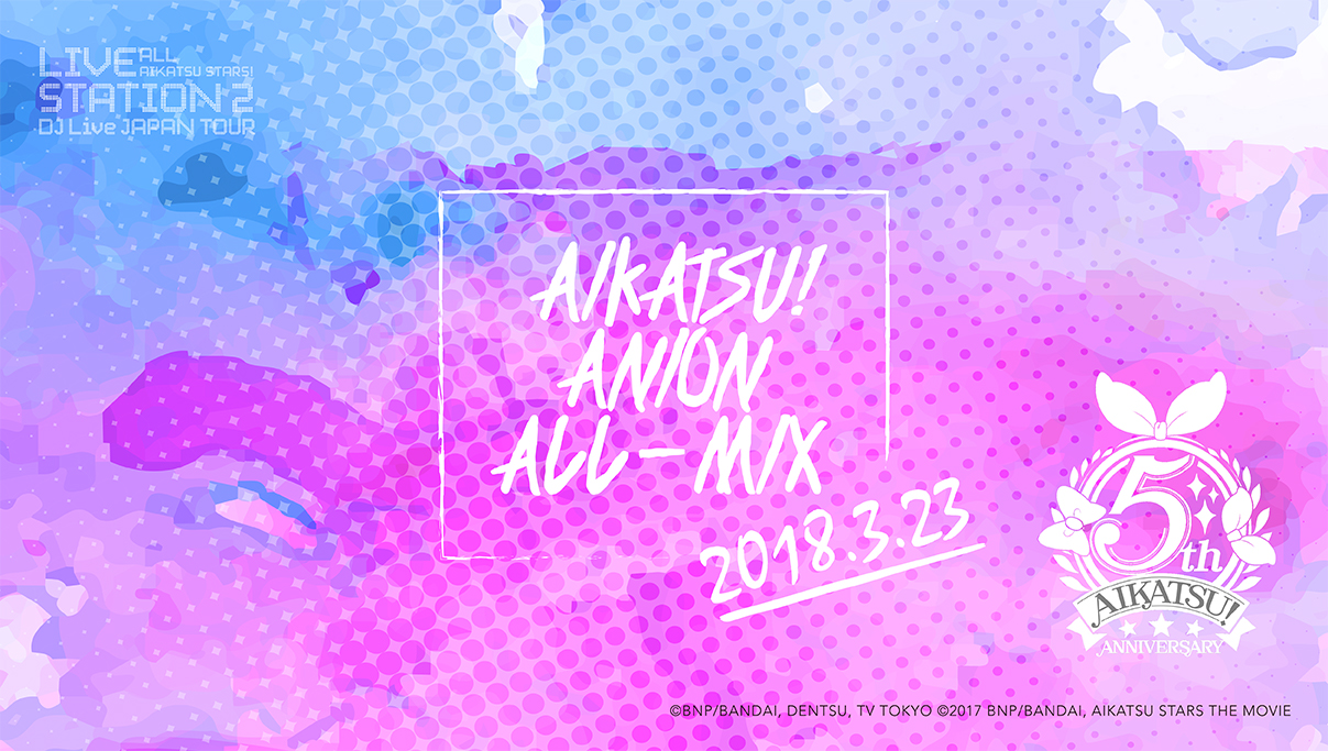 アイカツ!アニON ALL-MIX in ageHa@STUDIO COAST