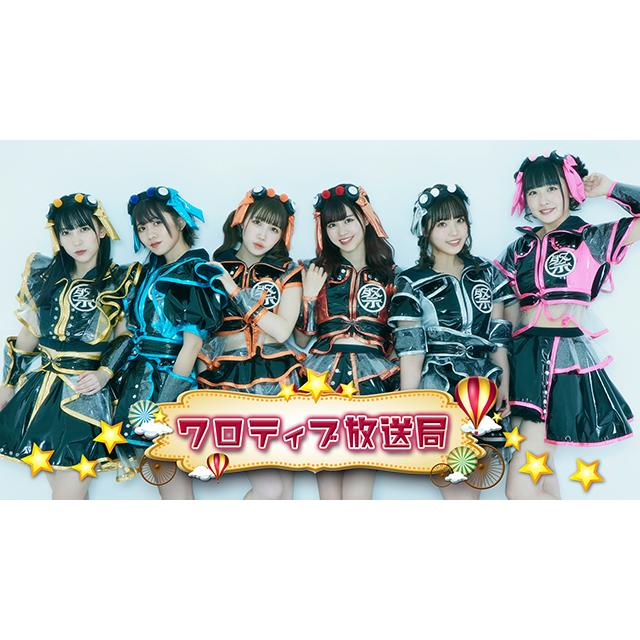 """【2021/9/15】FES☆TIVEの""""ワロティブ放送局"""" #55"""