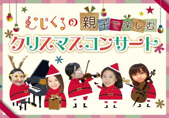 むじくるの「親子で楽しむクリスマスコンサート」新宿公演