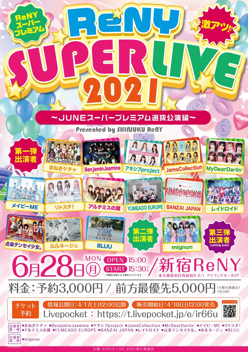 「ReNY SUPER LIVE 2021」Presented by SHINJUKU ReNY~JUNEスーパープレミアム選抜公演編~