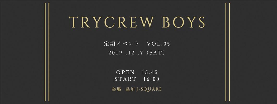 TRYCREW BOYS定期イベントVol.05