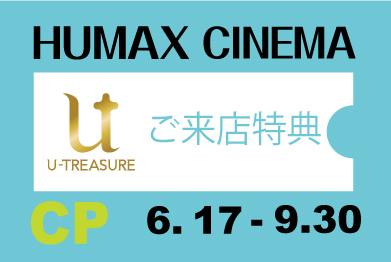 U-treasure キャンペーンeチケット_シリアル (2017.6.17~2017.9.30)