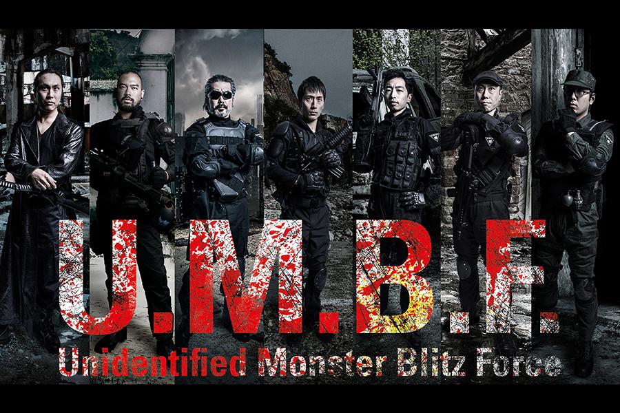 特撮自主制作映画「U.M.B.F.」の上映会