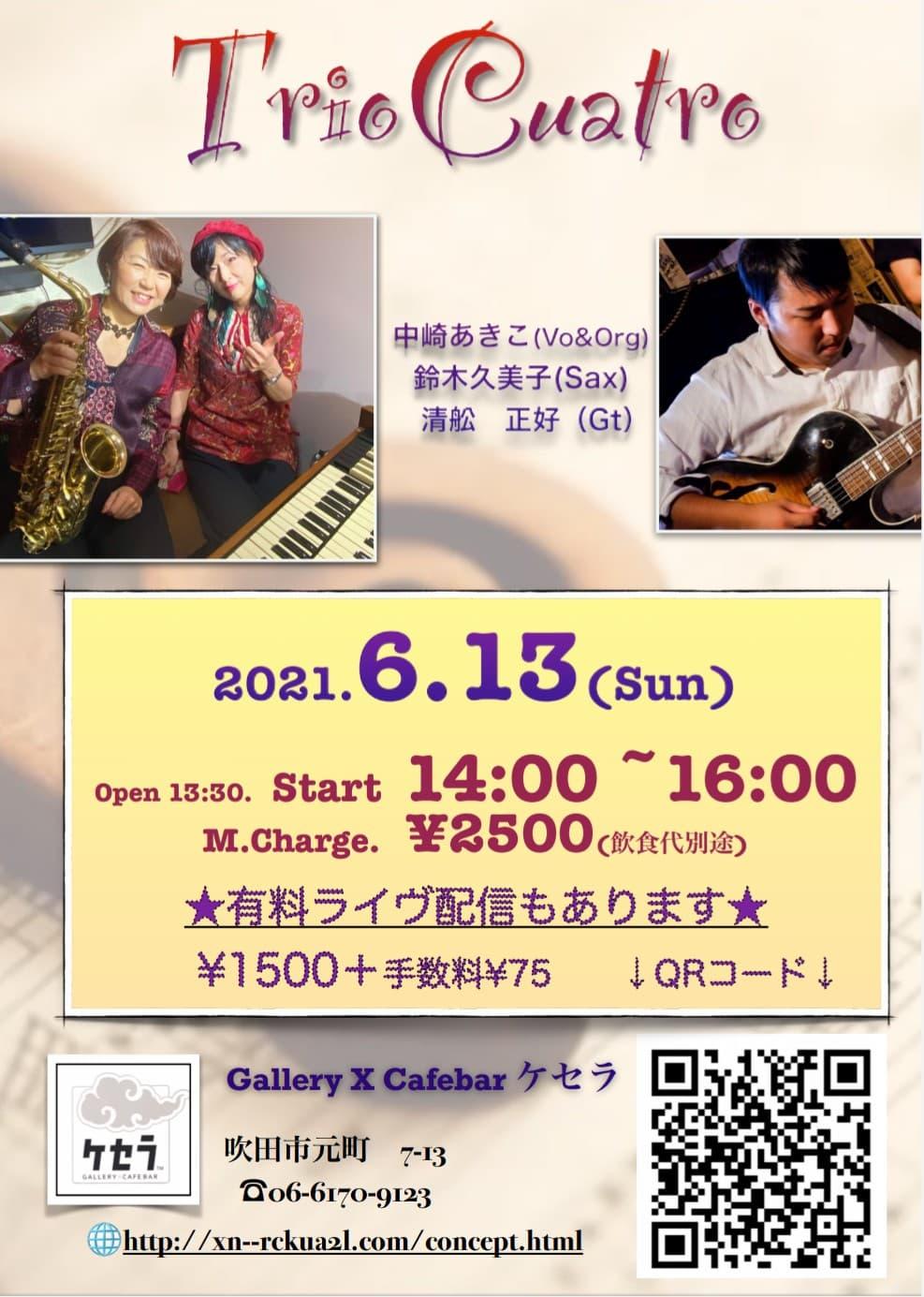 21/6/13 Trio Cuatro (無観客配信になりました)