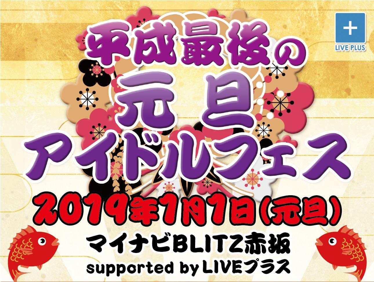 【一般前売り】平成最後の元旦アイドルフェス@マイナビBLITZ赤坂