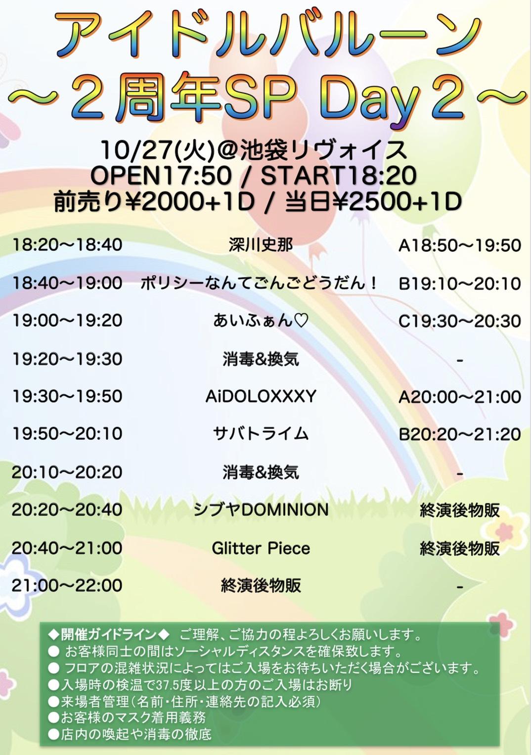 アイドルバルーン ~2周年SP Day2~