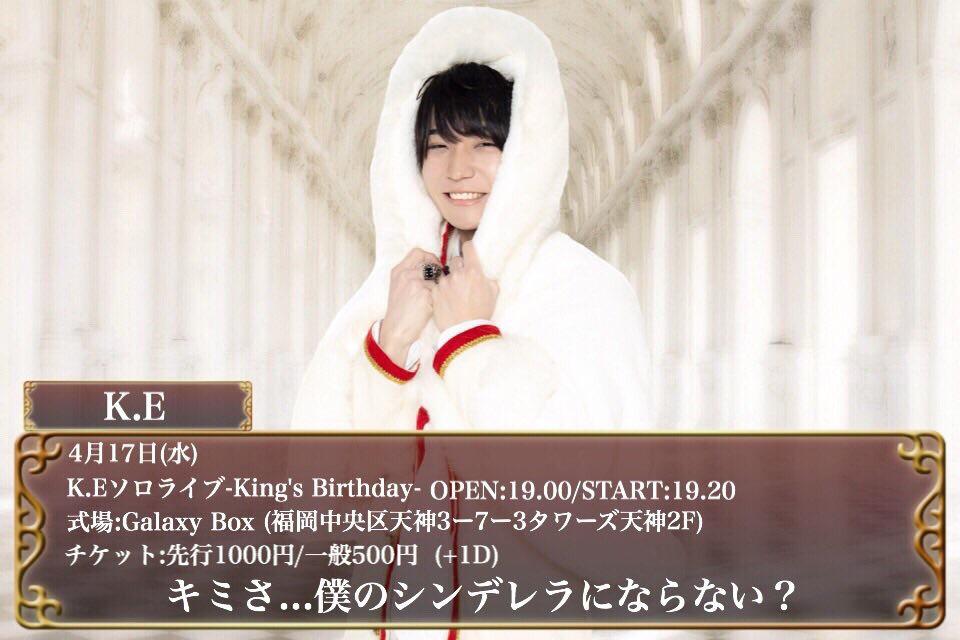 K.Eソロライブ-King's Birthday-