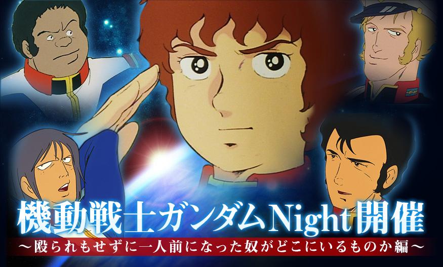 【ガンダムスクエア 3/22】機動戦士 ガンダム Night