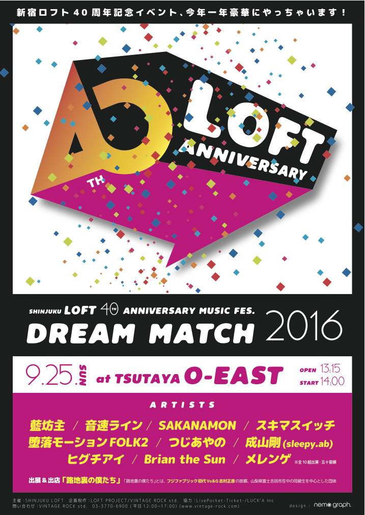 SHINJUKU LOFT 40TH ANNIVERSARY MUSIC FES DREAM MATCH 2016