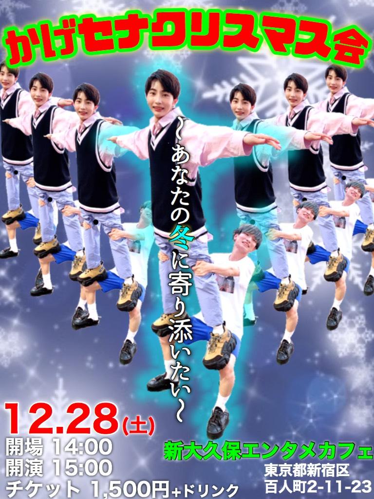 かげセナクリスマス会 by令和☆チルドレン〜あなたの冬に寄り添いたい〜
