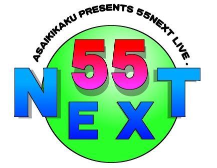 浅井企画主催お笑いライブ『55☆NEXT!!』1月(vol.070)