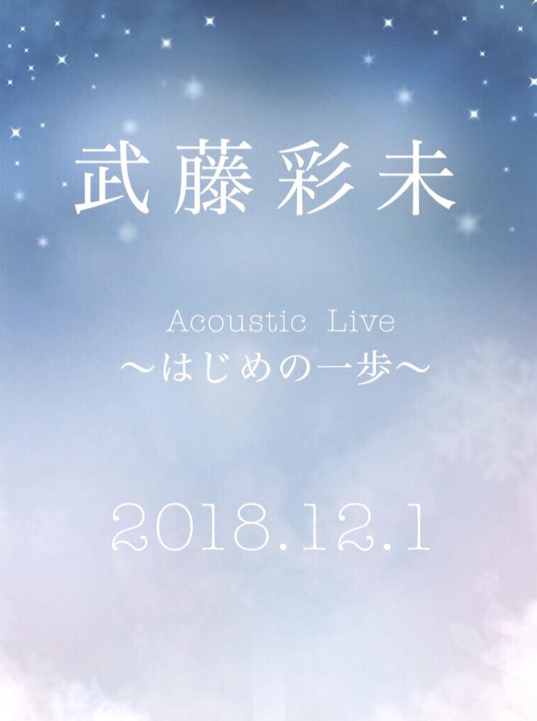 武藤彩未 AcousticLive 〜はじめの一歩〜  昼の部