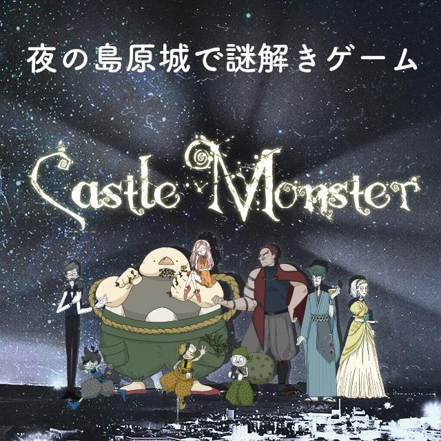 夜の島原城で謎解きゲーム!!悪魔の謎解きゲームをクリアできるか?!