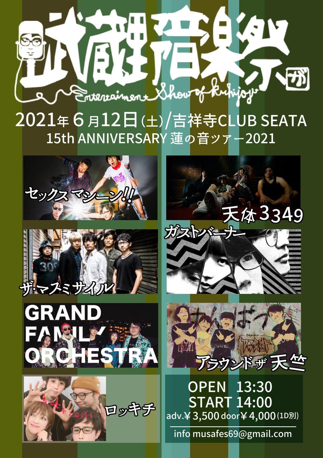 武蔵野音楽祭15th ANNIVERSARY 蓮の音ツアー2021