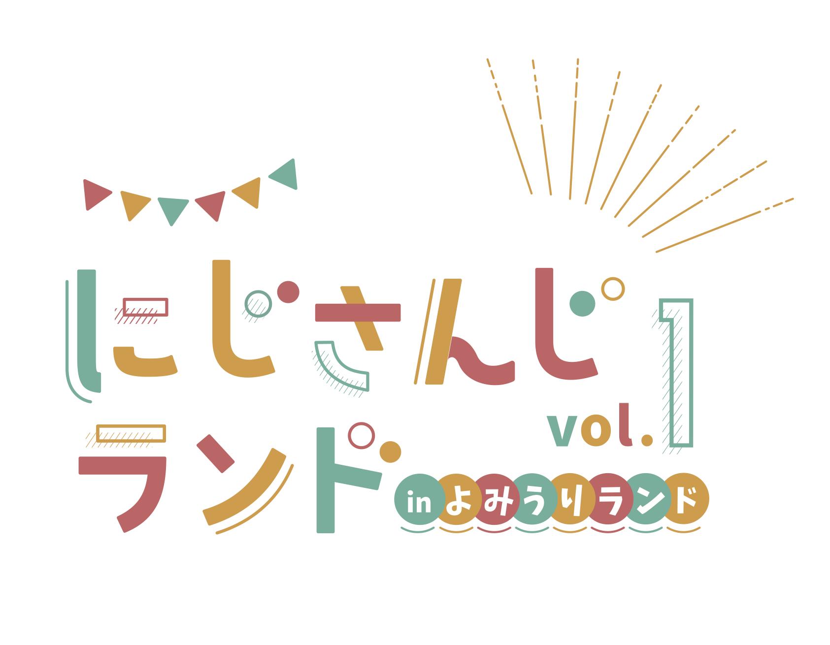 にじさんじランド vol.1「11月28日ホールイベント第2部」
