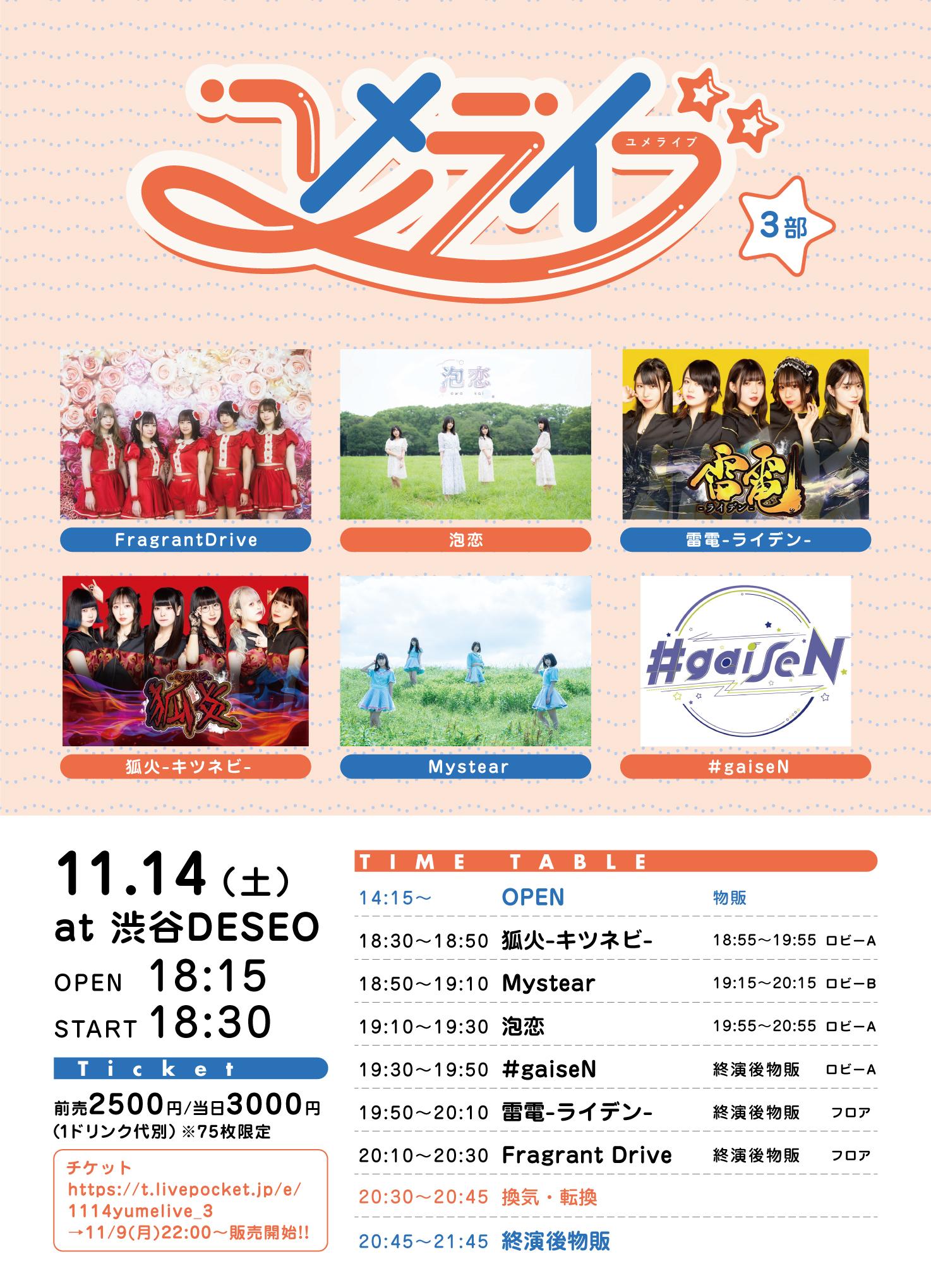 2020/11/14(土) 『ユメライブ3部』