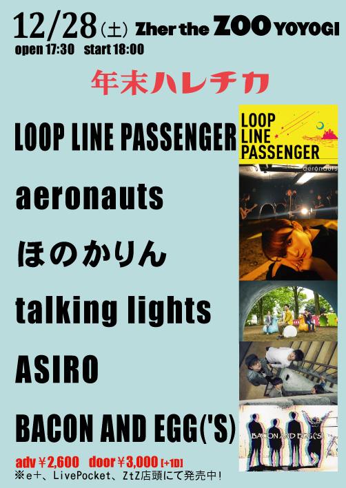 """ほのかりん/LOOP LINE PASSENGER/aeronauts/talking lights/ASIRO/BACON AND EGG('S) : """"年末ハレチカ"""""""