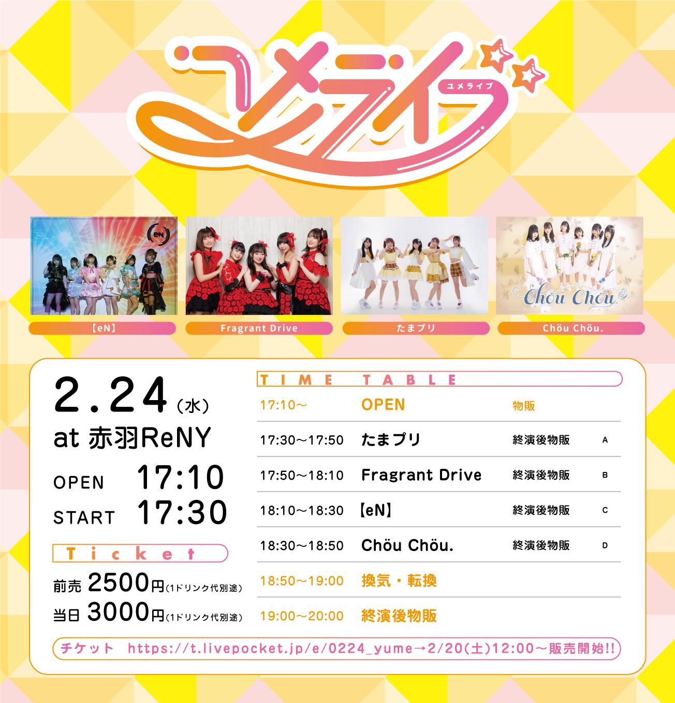 2021/2/24(水) 「ユメライブ」赤羽ReNY