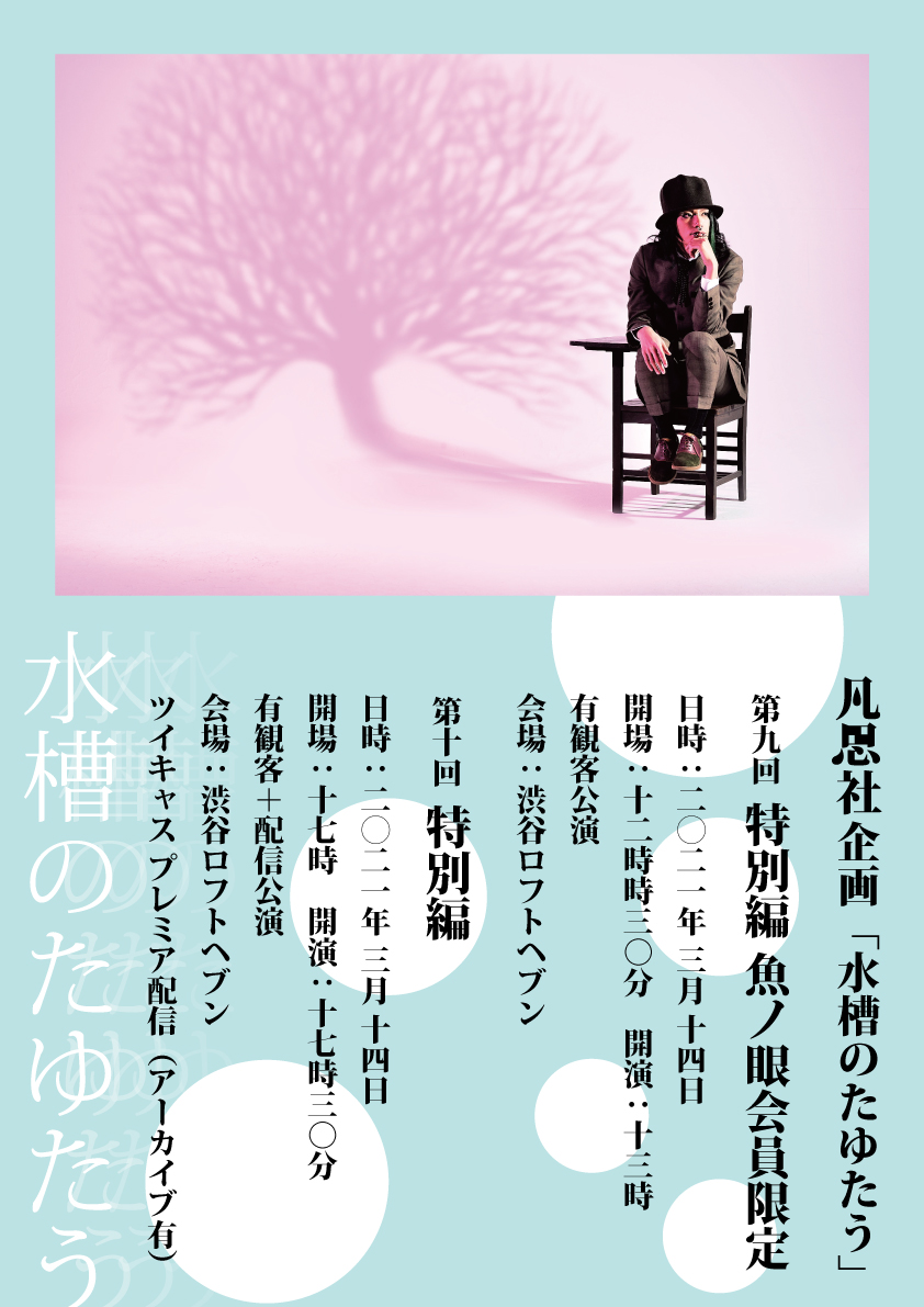 凡思社企画「水槽のたゆたう 第十回特別編」