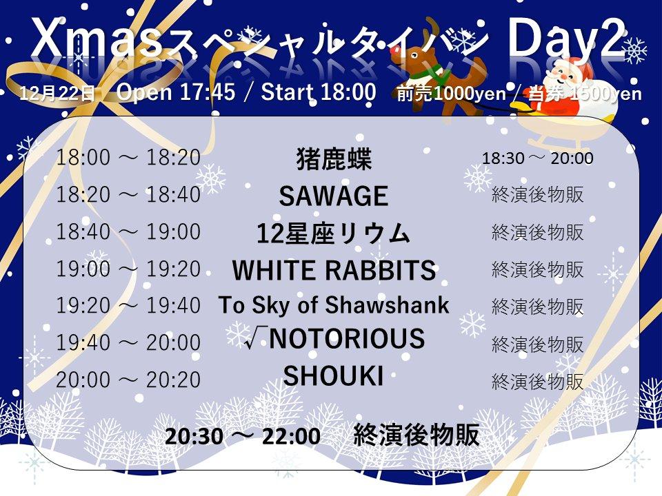 XmasスペシャルタイバンDay2_12/22