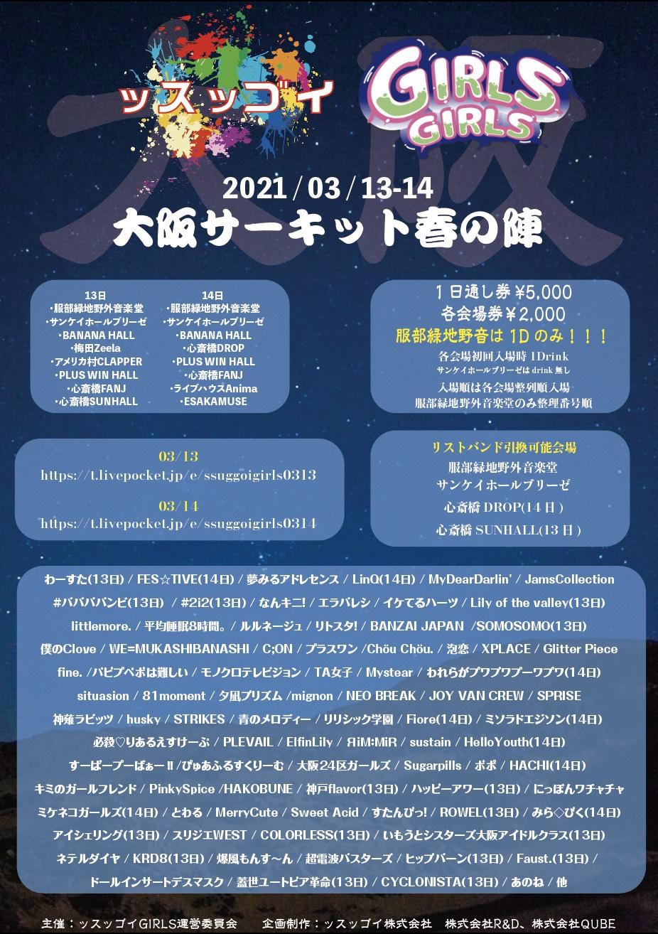 3/14(日) ッスッゴイGIRLS 〜服部緑地野外音楽堂〜