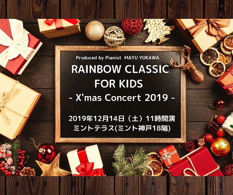 RAINBOW CLASSIC FOR KIDS ーX'mas Concert 2019ー