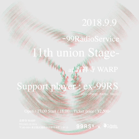 「 99RadioService -11th union Stage- 」