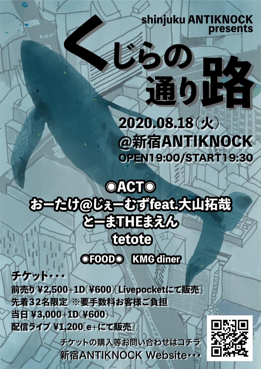 新宿ANTIKNOCK pre. 【くじらの通り路】