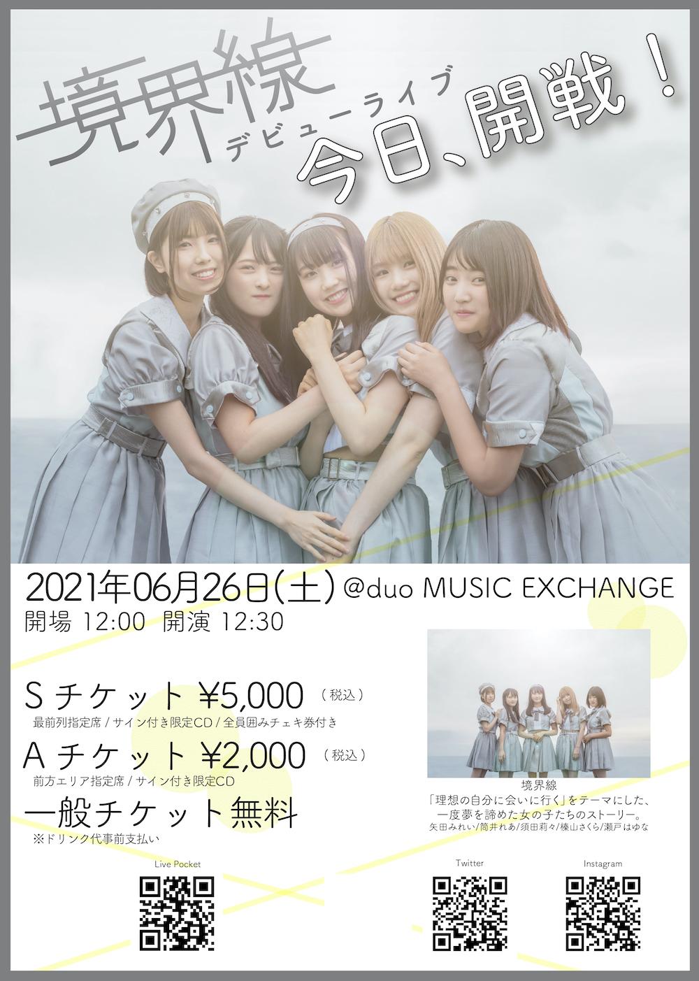 境界線 デビューライブ「今日、開戦!」