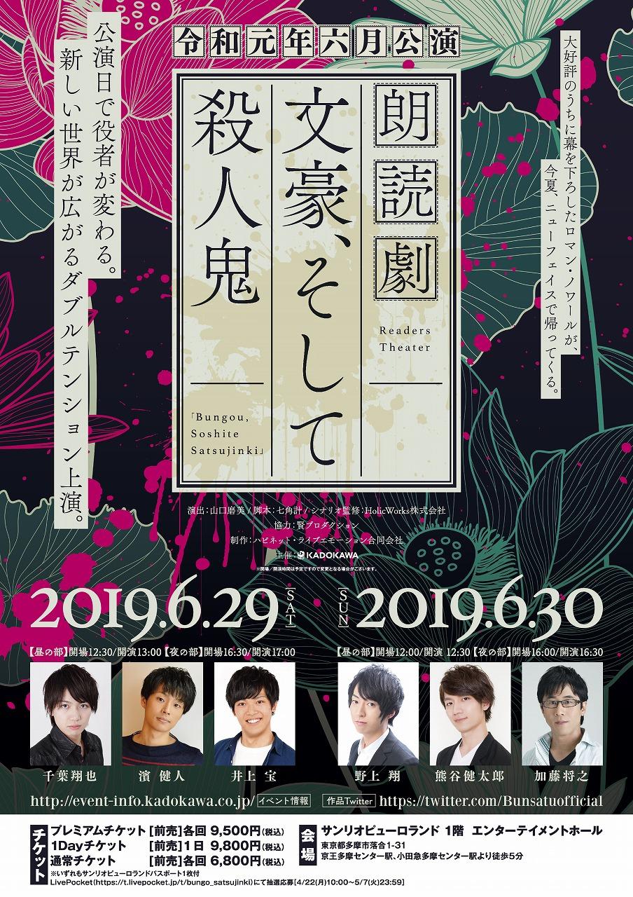 オリジナル朗読劇「文豪、そして殺人鬼」6月30日公演 夜公演