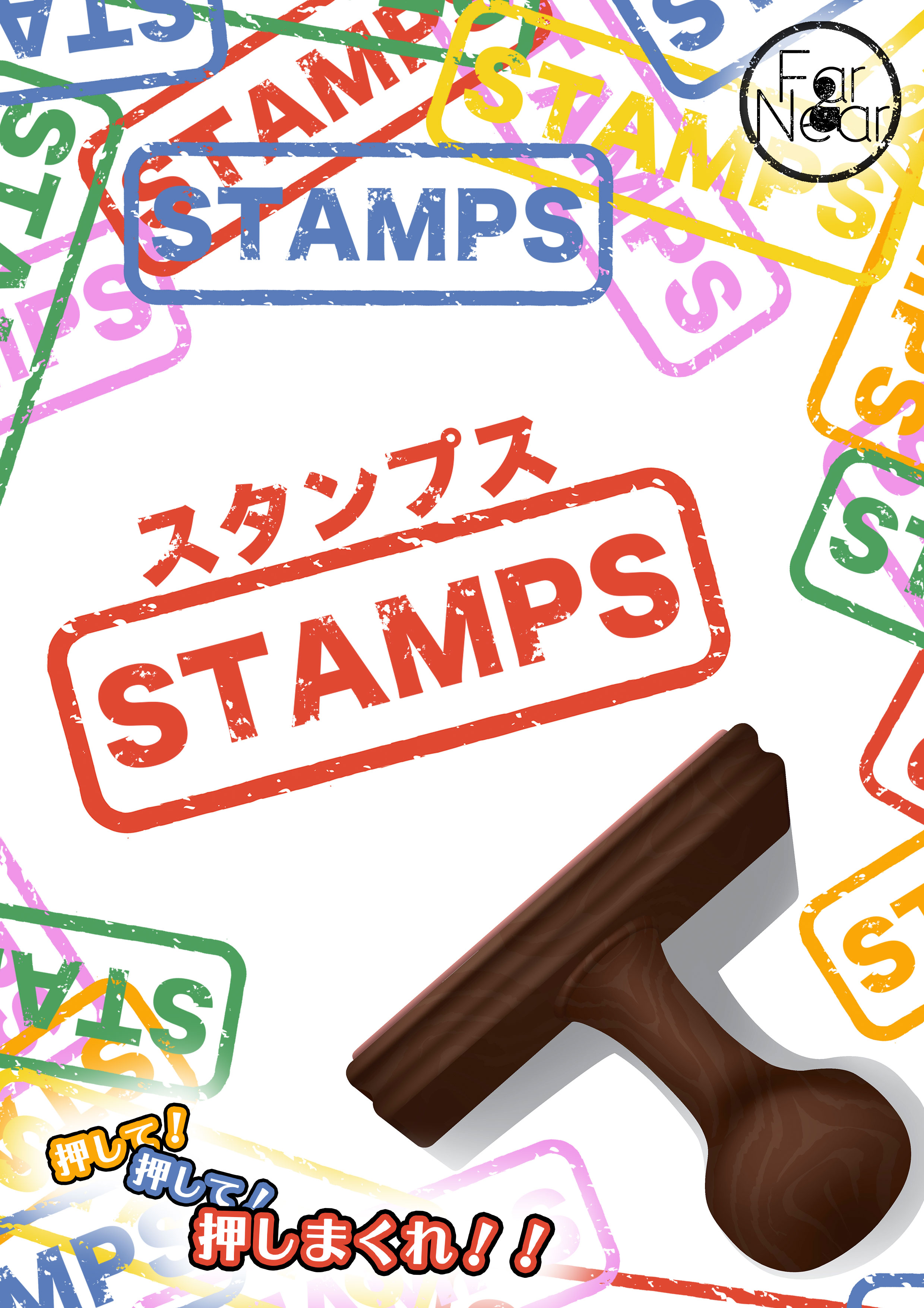 STAMPS(8/7,8,9(土,日,月)開催)