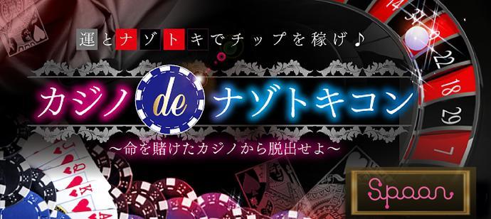 11/18(日)カジノdeナゾトキコン〜命を賭けたカジノから脱出せよ〜