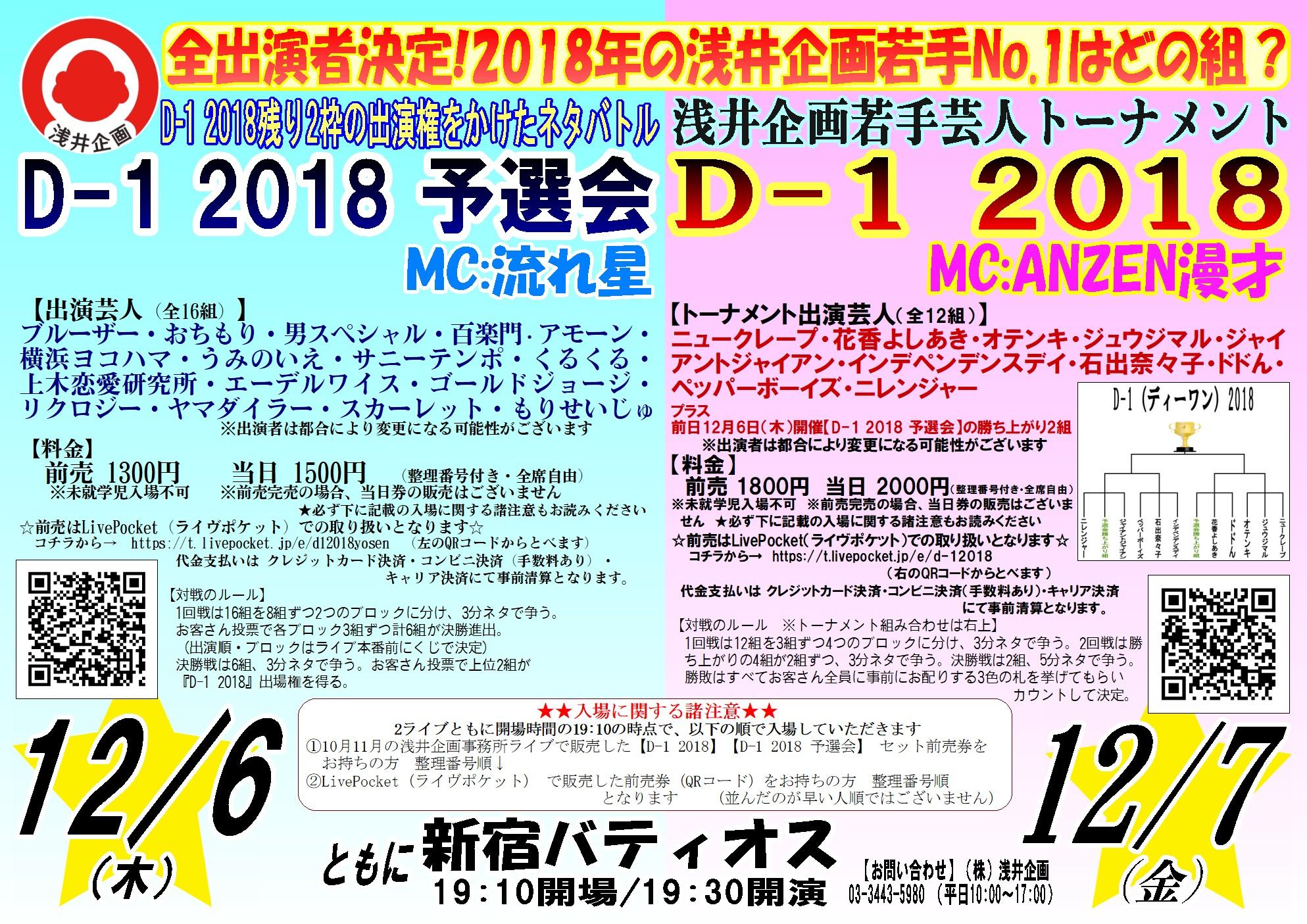 浅井企画若手芸人トーナメント D-1 2018