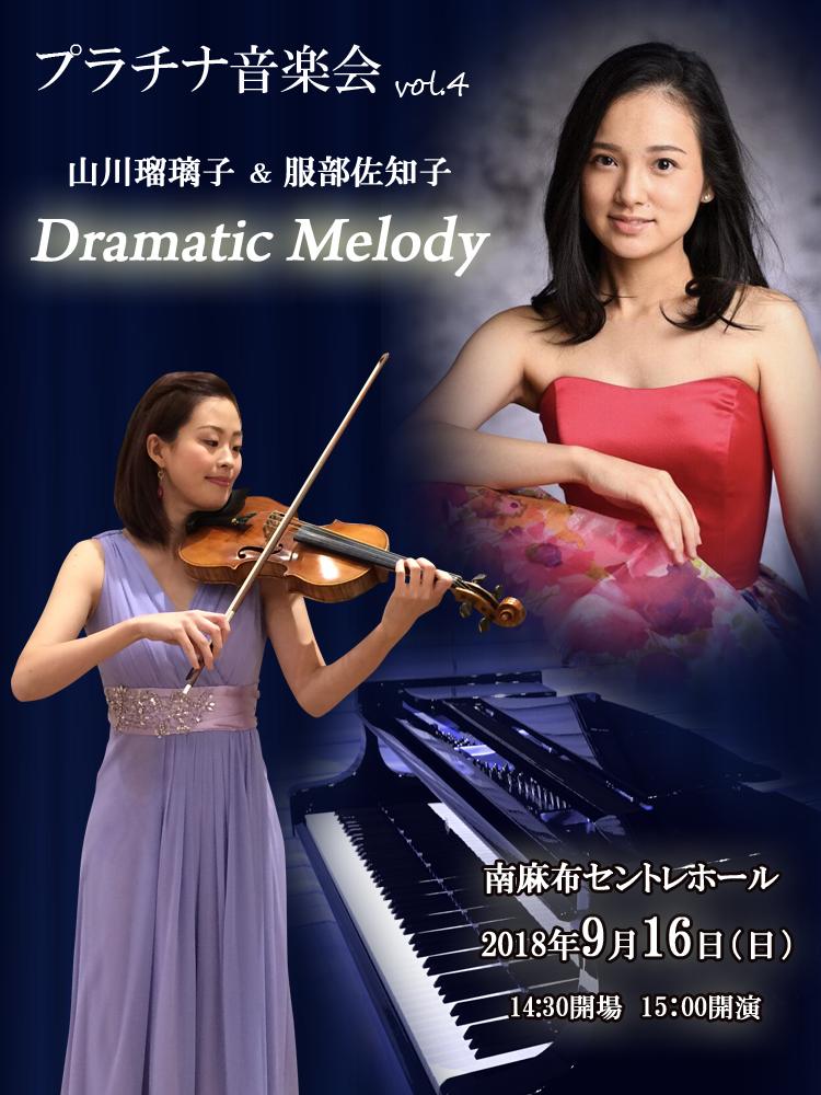 プラチナ音楽会「Dramatic Melody」│サンケイリビング新聞社
